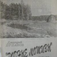 """""""Дмитрий Пупанов. """" Родные мотивы"""". Каталог выставки."""