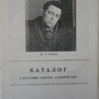 """""""Дориан Сулоев. """"Жизнь — в творчестве"""". Каталог выставки."""