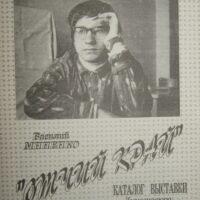 """Василий Миненко ""Отчий Край"". Каталог выставки."