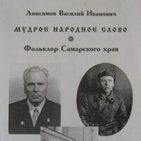 """Анисимов В.И. """"Мудрое народное слово"""""""