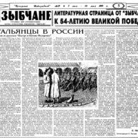 """ЛИТСТРАНИЦА. Бюллетень-приложение """"Зыбчане"""", 1999 г. №7."""