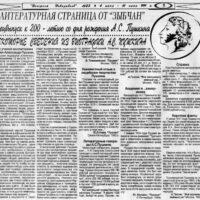 """ЛИТСТРАНИЦА. Издание """"Вечерний Новозыбков"""", 1999.06.04."""