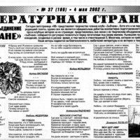 """ЛИТСТРАНИЦА. Издание """"Новозыбковские вести"""", 2002.05.04."""