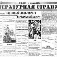 """ЛИТСТРАНИЦА. Издание """"Новозыбковские вести"""", 2002.01.09."""
