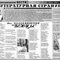 """ЛИТСТРАНИЦА. Издание """"Новозыбковские вести"""", 2001.05.18."""
