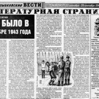 """ЛИТСТРАНИЦА. Издание """"Новозыбковские вести"""", 2000.09.22."""