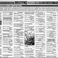 """ЛИТСТРАНИЦА. Издание """"Новозыбковские вести"""", 2000.12.22."""