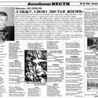 """ЛИТСТРАНИЦА. Издание """"Новозыбковские вести"""", 2003.03.26."""