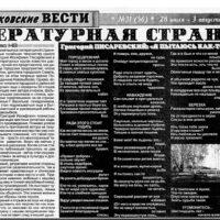 """ЛИТСТРАНИЦА. Издание """"Новозыбковские вести"""", 2000.07.28."""