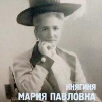 КНИГА О КНЯГИНЕ М.П. ДОЛГОРУКОВОЙ