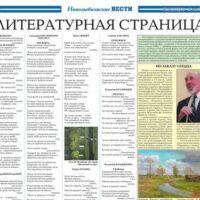 """ЛИТСТРАНИЦА. Издание """"Новозыбковские вести"""", 2016.05.10."""