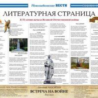 """ЛИТСТРАНИЦА. Издание """"Новозыбковские вести"""", 2016.06.21."""