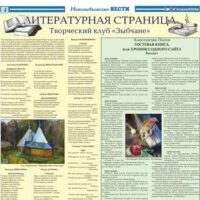 """ЛИТСТРАНИЦА. Издание """"Новозыбковские вести"""", 2016.08.30."""