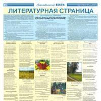 """ЛИТСТРАНИЦА. Издание """"Новозыбковские вести"""", 2015.07.21."""