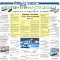 "ЛИТСТРАНИЦА. Издание ""Н-Вести"", 2021.01.12."