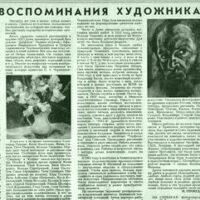 """О ГЕРЖЕДОВИЧЕ И. – Газета """"Маяк"""", 1996.10.31."""