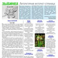 """ИНТЕРНЕТ-ЛИТСТРАНИЦА """"Зыбинка"""" №1, 2021.03.30."""