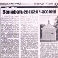 """О ВОНИФАТЬЕВСКОЙ ЦЕРКВИ – Н. Афонина. Газета """"Маяк"""", 2006.07.14."""