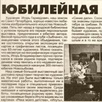 """О ГЕРЖЕДОВИЧЕ И. – Н. Федоров. Газета """"Зыбка"""", 2002.04.18."""