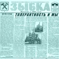 "ГАЗЕТА КЛУБА ""ЗЫБЧАНЕ"", 2004 – №15"