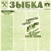 "ГАЗЕТА КЛУБА ""ЗЫБЧАНЕ"", 2002 – №11"