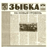 "ГАЗЕТА КЛУБА ""ЗЫБЧАНЕ"", 2016 – №17"