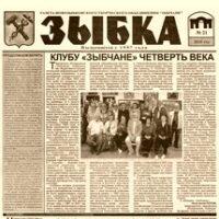 "ГАЗЕТА КЛУБА ""ЗЫБЧАНЕ"", 2020 – №21"