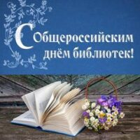 ПОЗДРАВЛЯЕМ С ДНЕМ БИБЛИОТЕК!