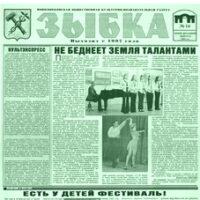 "ГАЗЕТА КЛУБА ""ЗЫБЧАНЕ"", 2004 – №14"