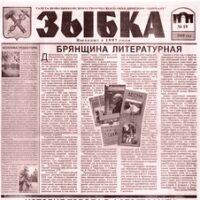 "ГАЗЕТА КЛУБА ""ЗЫБЧАНЕ"", 2018 – №19"