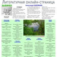 ВТОРОЙ НОМЕР ЛИТЕРАТУРНОЙ ВЕБ-СТРАНИЦЫ