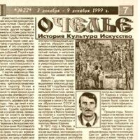 """СТРАНИЦА """"ОЧЕЛЬЕ"""". Издание """"Новозыбковские вести"""", 1999.12.03."""