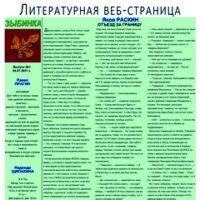"""ЛИТСТРАНИЦА """"ЗЫБИНКА"""". Интернет-издание №3, 2021.07.04."""
