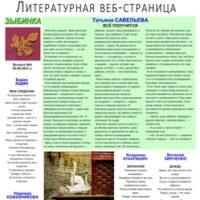 """ЛИТСТРАНИЦА """"ЗЫБИНКА"""". Выпуск №4"""